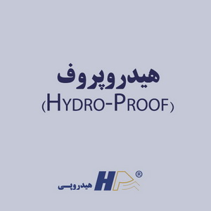 هیدروپروف (Hydro-Proof)